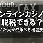オンラインカジノの脱税がバレる可能性